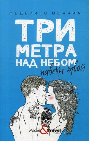 Три метра над небом: Навеки твой: роман Федерико Моччиа