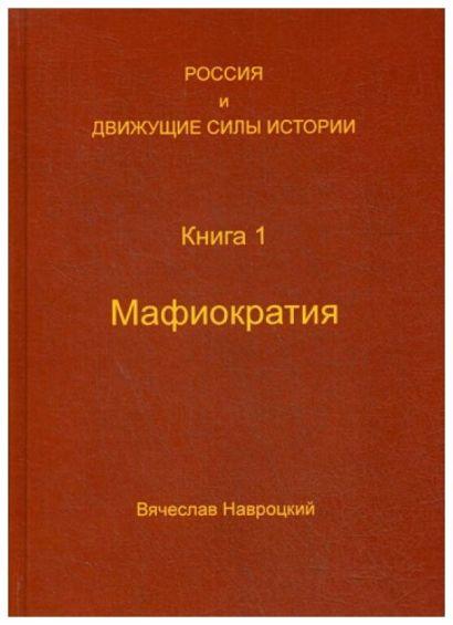 Россия и движущие силы истории. Книга 1: Мафиократия - фото 1