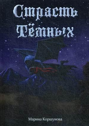 Коршунова М. - Страсть Темных обложка книги