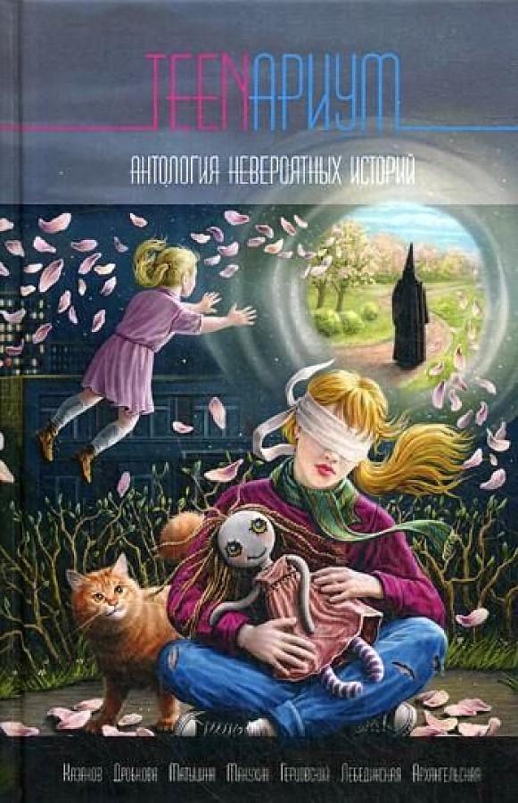 TEENариум. Антология невероятных историй Сост. Лебединская Ю.