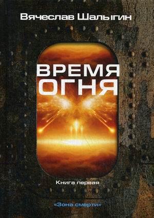 Шалыгин В. - Время огня. Кн. 1. Зона смерти обложка книги