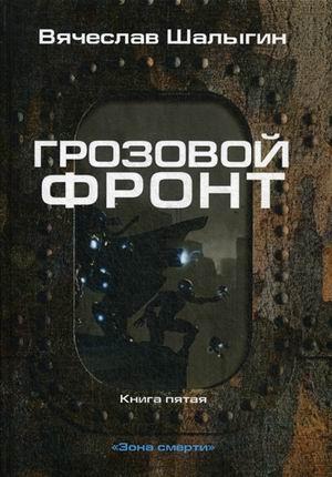 Шалыгин В.В. - Грозовой фронт. Кн. 5. Зона смерти обложка книги