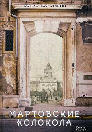 Батыршин Б. - Мартовские колокола обложка книги