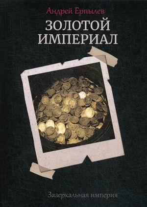 Ерпылев А. - Золотой империал. Зазеркальная империя. Кн. 2 обложка книги