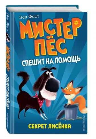Бен Фогл, Стив Коул - Секрет лисёнка (выпуск 4) обложка книги