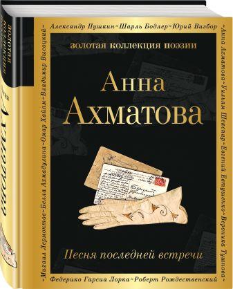 Анна Ахматова - Песня последней встречи обложка книги
