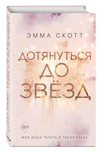 Эмма Скотт - Дотянуться до звезд обложка книги