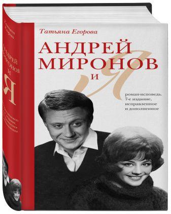 Татьяна Егорова - Андрей Миронов и я: роман-исповедь. 7-е изд., испр. и доп. обложка книги
