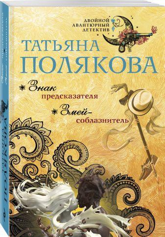 Татьяна Полякова - Знак предсказателя. Змей-соблазнитель обложка книги