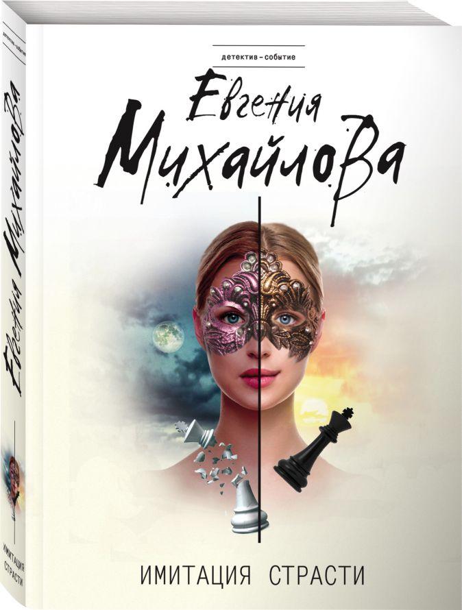 Евгения Михайлова - Имитация страсти обложка книги