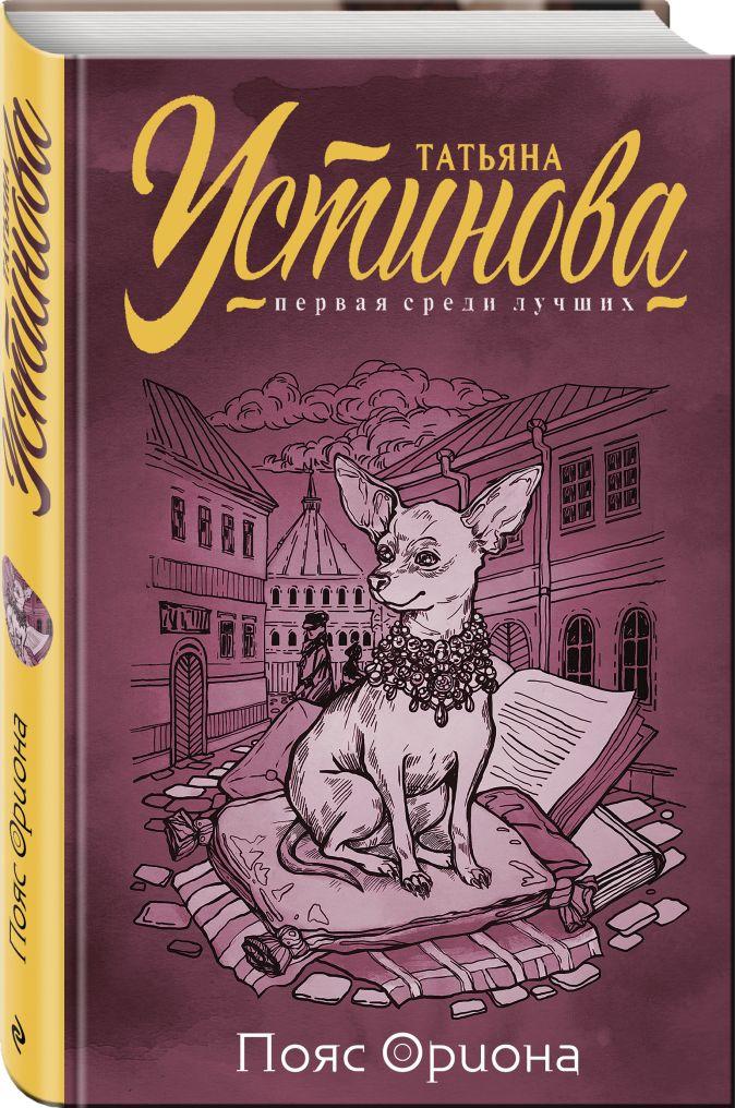 Татьяна Устинова - Пояс Ориона обложка книги
