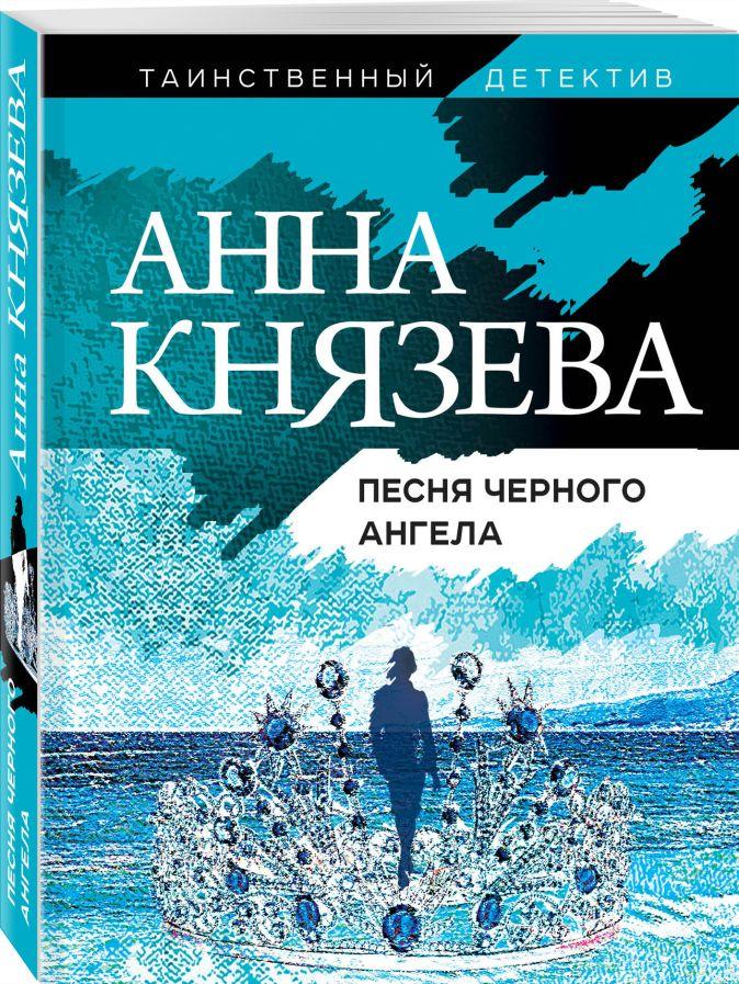 Анна Князева - Песня черного ангела обложка книги