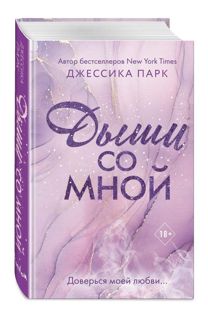 Джессика Парк - Дыши со мной обложка книги