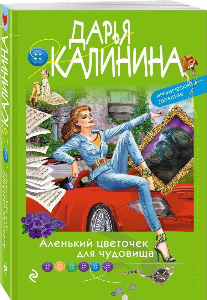 Дарья Калинина - Аленький цветочек для чудовища обложка книги