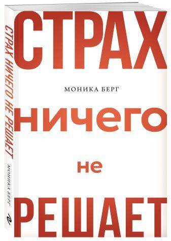 Моника Берг - Страх ничего не решает обложка книги