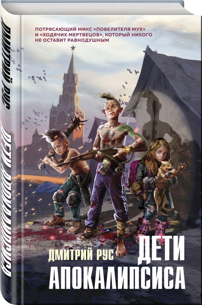 Дмитрий Рус - Дети апокалипсиса обложка книги