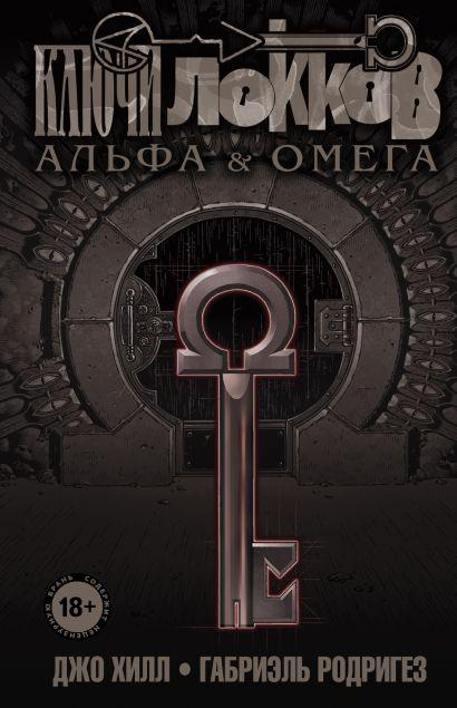 Ключи Локков. Том 6. Альфа и Омега - фото 1