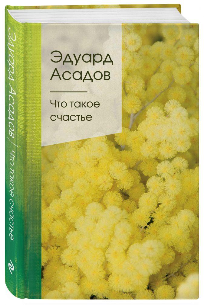 Эдуард Асадов - Что такое счастье обложка книги