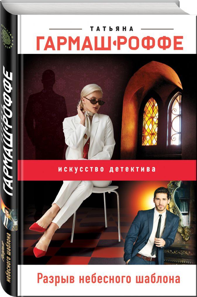 Татьяна Гармаш-Роффе - Разрыв небесного шаблона обложка книги