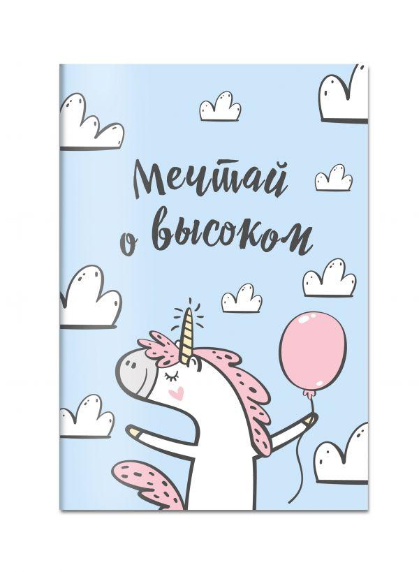 Блокнот. Единороги (Мечтай о высоком!), 138х212мм, мягкая обложка, SoftTouch, 64 стр. блокнот мечтай 64 листа