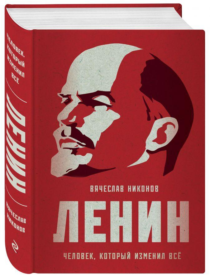Вячеслав Никонов - Ленин. Человек, который изменил все обложка книги