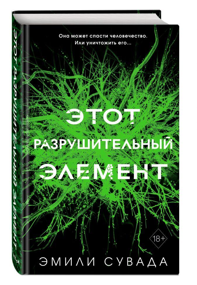 Эмили Сувада - Этот разрушительный элемент (#3) обложка книги