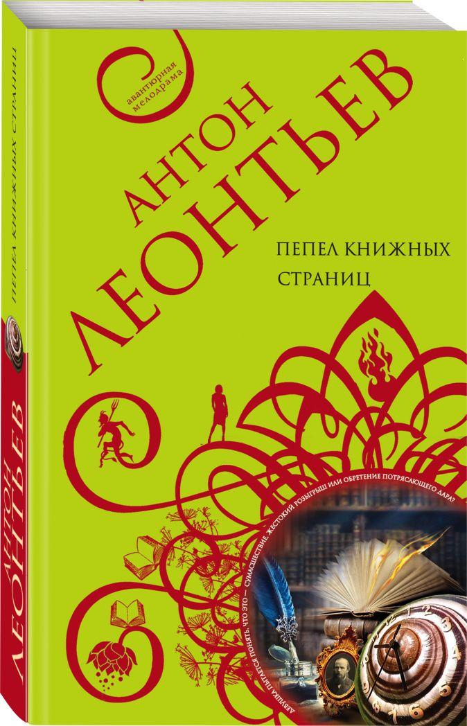 Антон Леонтьев - Пепел книжных страниц обложка книги