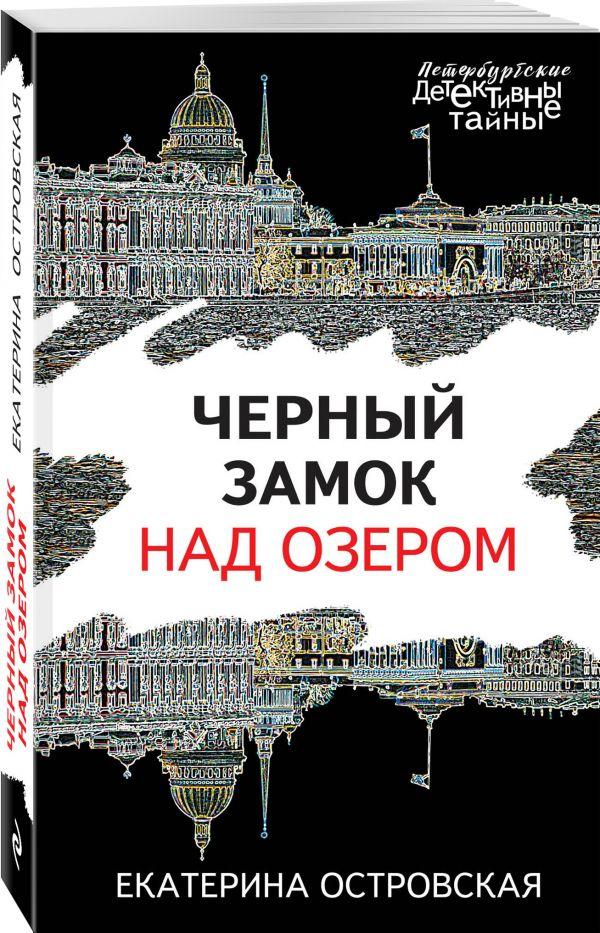 Островская Екатерина Николаевна Черный замок над озером