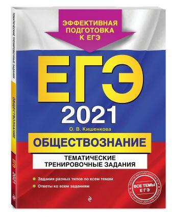 О. В. Кишенкова - ЕГЭ-2021. Обществознание. Тематические тренировочные задания обложка книги