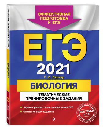Г. И. Лернер - ЕГЭ-2021. Биология. Тематические тренировочные задания обложка книги