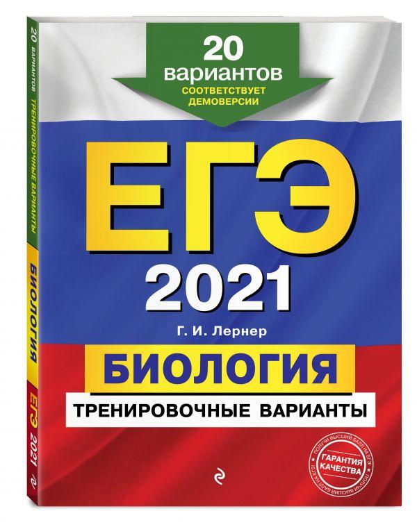 Лернер Георгий Исаакович ЕГЭ-2021. Биология. Тренировочные варианты. 20 вариантов