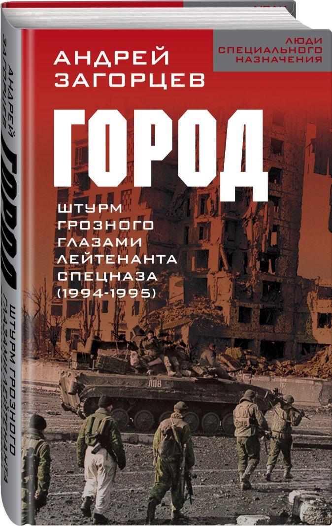 Андрей Загорцев - Город. Штурм Грозного глазами лейтенанта спецназа (1994-1995) обложка книги