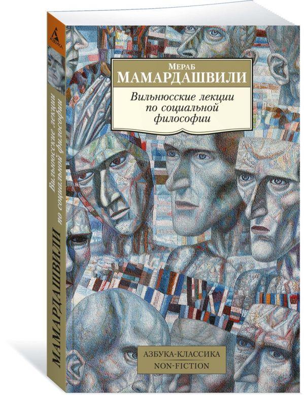 Мамардашвили М. Вильнюсские лекции по социальной философии мамардашвили м вильнюсские лекции по социальной философии
