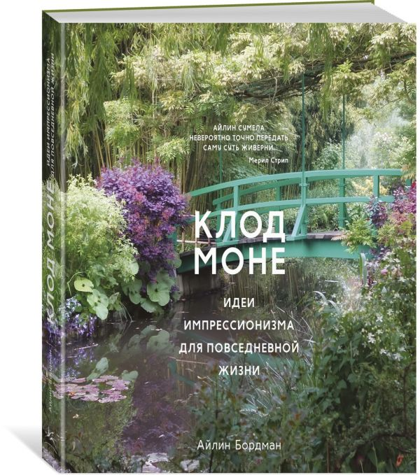 Zakazat.ru: Клод Моне. Идеи импрессионизма для повседневной жизни. Бордман А.