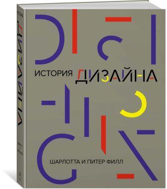Филл Ш., Филл П. - История дизайна обложка книги