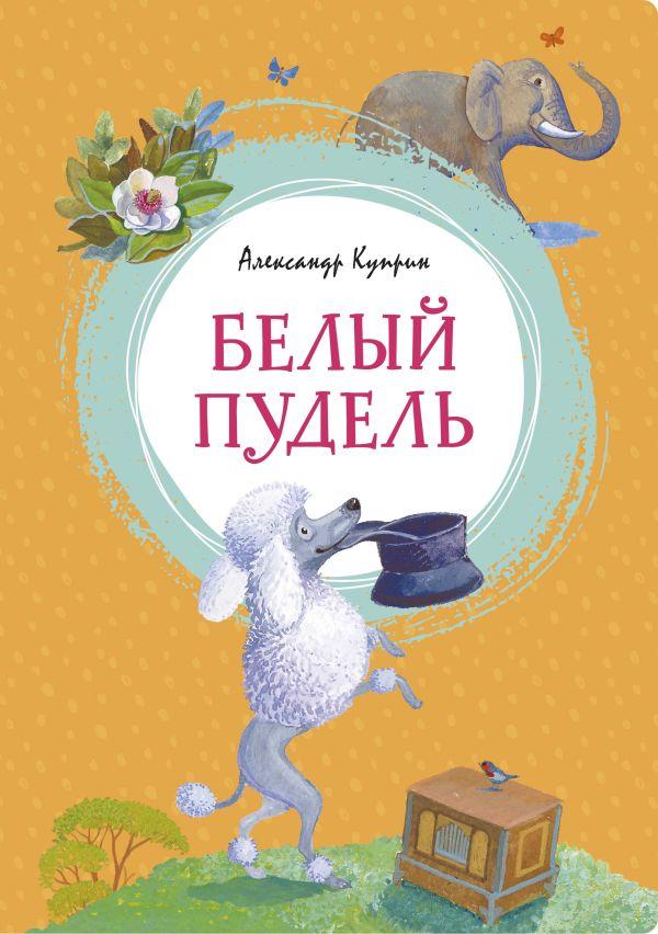 Куприн Александр Иванович Белый пудель недорого