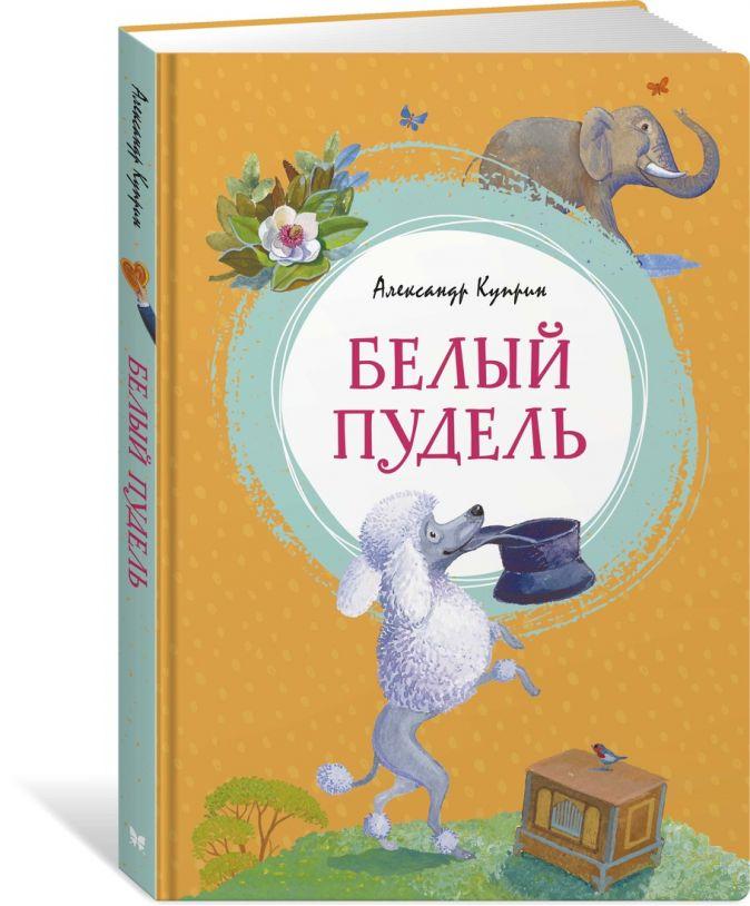 Куприн А. - Белый пудель обложка книги