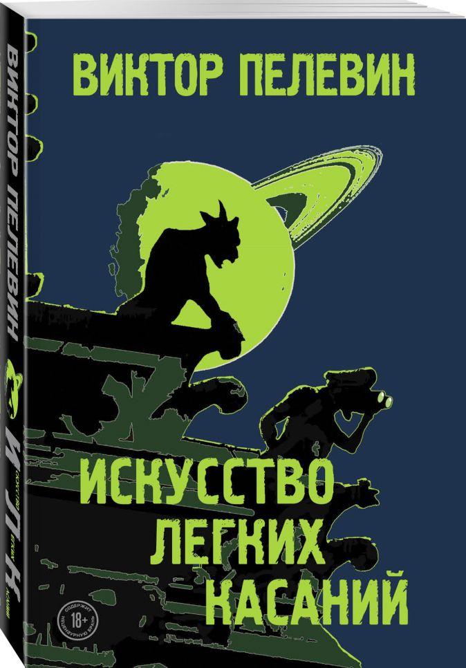 Виктор Пелевин - Искусство легких касаний обложка книги