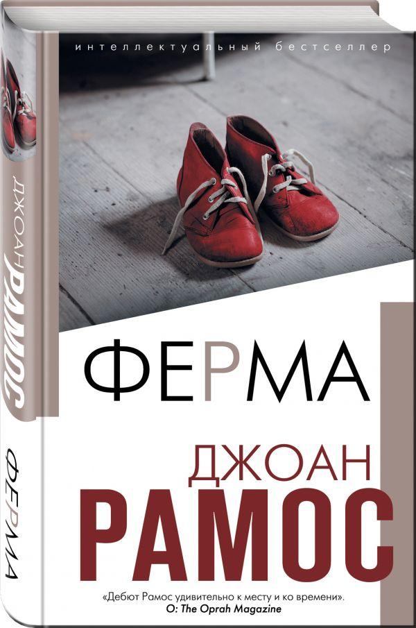 Рамос Джоан Ферма