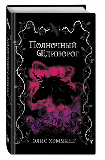 Элис Хэмминг - Полночный единорог (выпуск 1) обложка книги