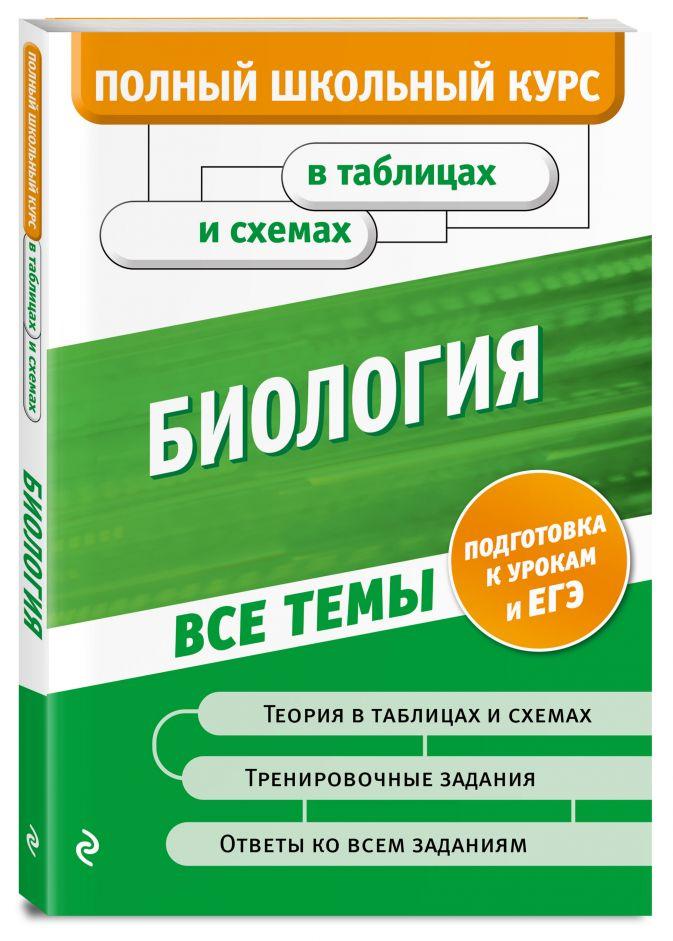 А. Ю. Ионцева, Ю. А. Садовниченко - Биология обложка книги