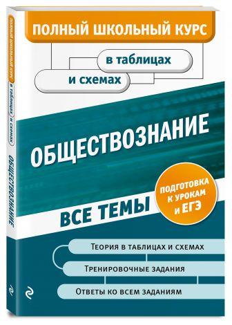 Н. Н. Семке - Обществознание обложка книги