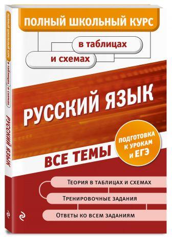 Е. О. Воскресенская, А. В. Руднева, Е. М. Ткаченко - Русский язык обложка книги
