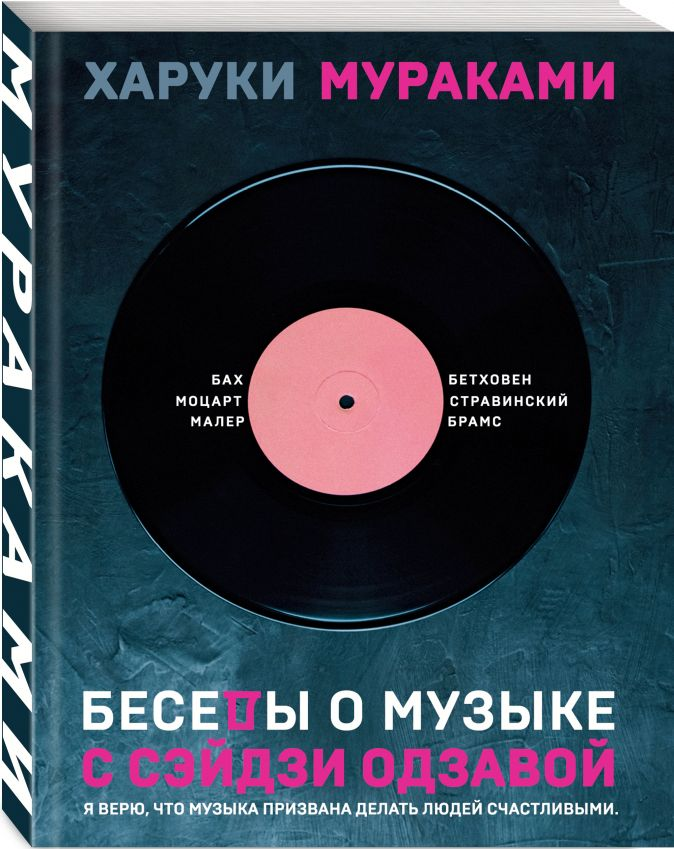 Харуки Мураками - Беседы о музыке с Сэйдзи Одзавой обложка книги