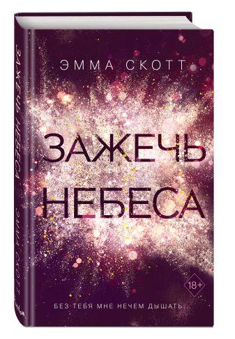 Эмма Скотт - Зажечь небеса обложка книги
