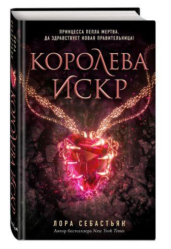 Лора Себастьян - Королева искр обложка книги