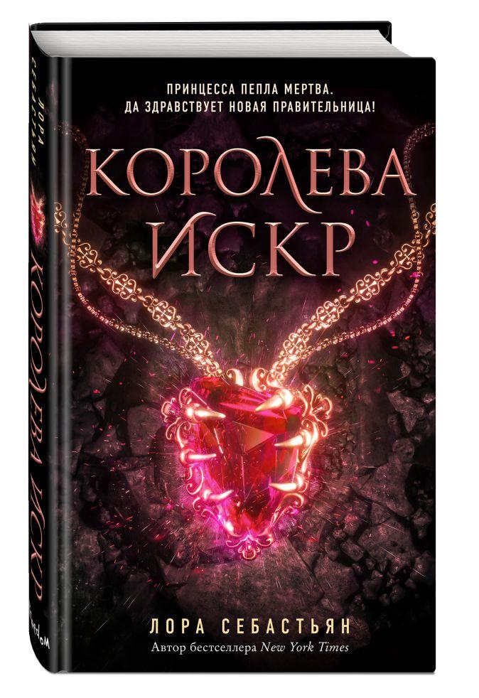 Лора Себастьян - Королева искр (#3) обложка книги