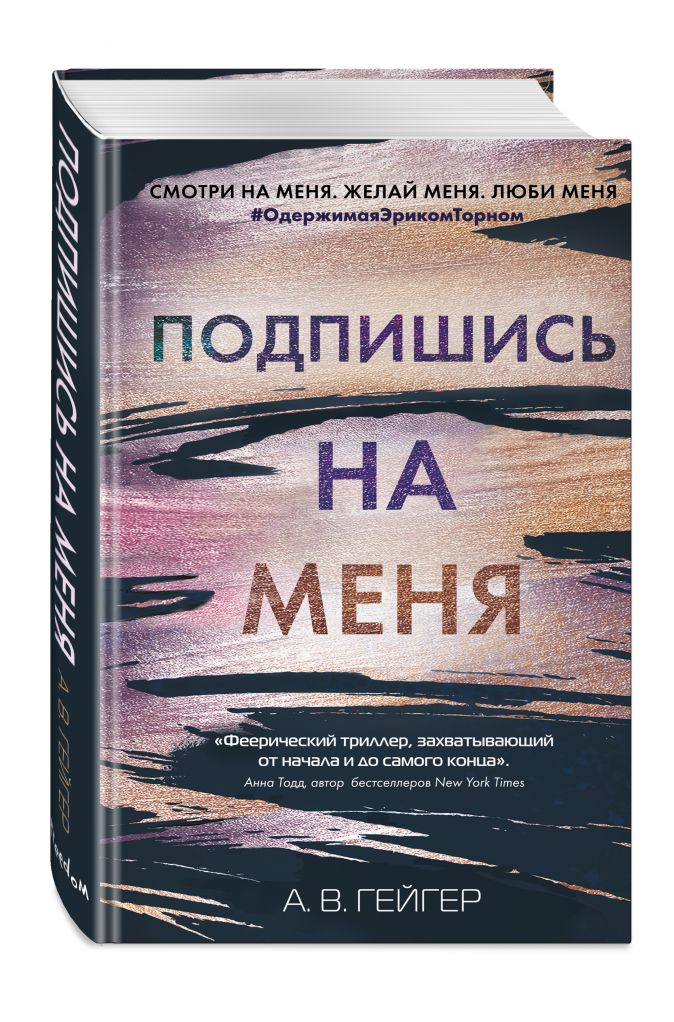 А. В. Гейгер - Подпишись на меня (#1) обложка книги