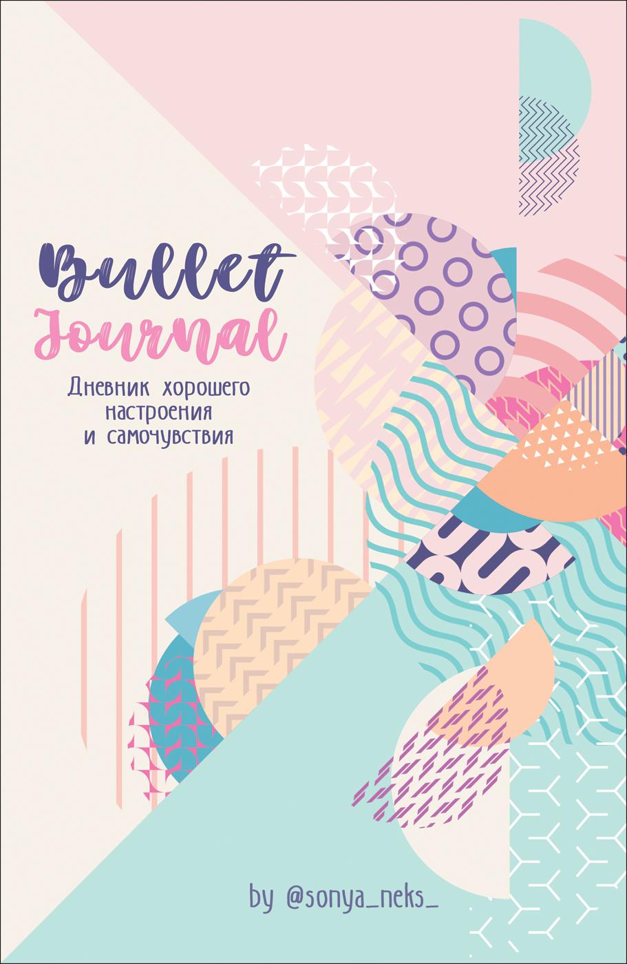 Дневник хорошего настроения и самочувствия Bullet-Journal