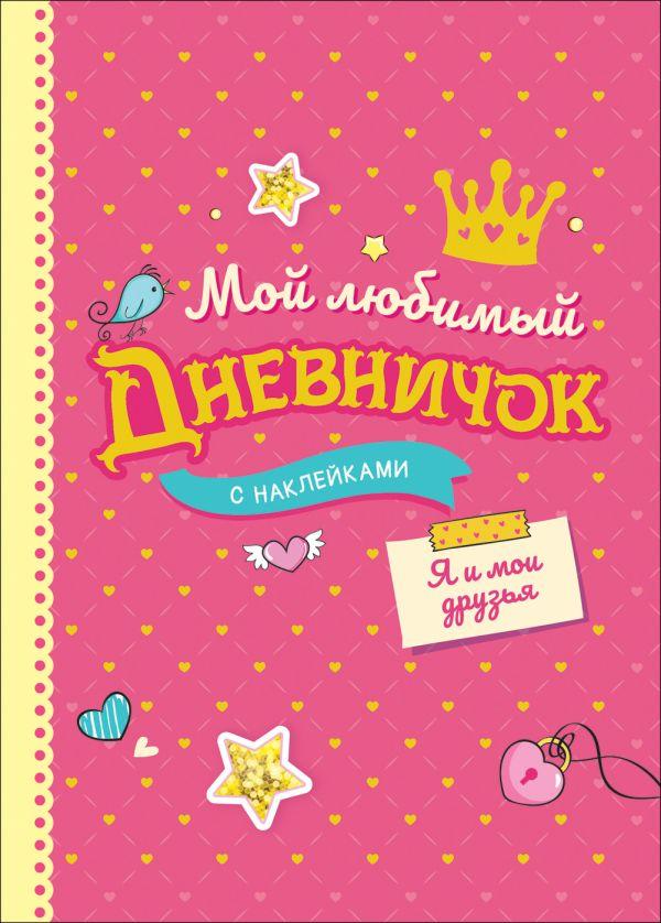 Соломкина А. К. Мой любимый дневничок с наклейками. Я и мои друзья геннадий ульянов наша жизнь книга двенадцатая часть первая